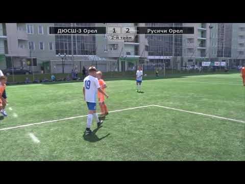Игра 09.06.18 ДЮСШ- 3 Орел - Русичи Орел 2-й тайм