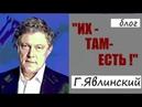 Г.Явлинский. Ихтамнеты требуют расследования секретных воин в Украине, Сирии