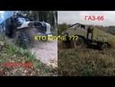 Поспорили УРАЛ или ГАЗ 66 Кто круче на бездорожье Сам не ожидал