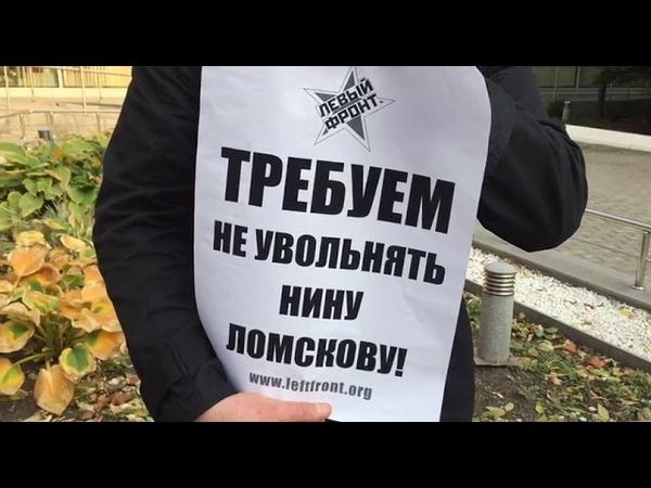 Пикет в защиту Нины Ломсковой
