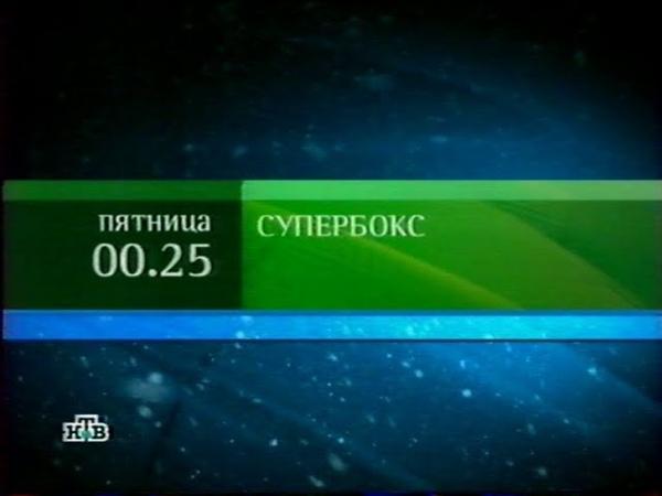 Супербокс НТВ 1 12 2003 Анонс
