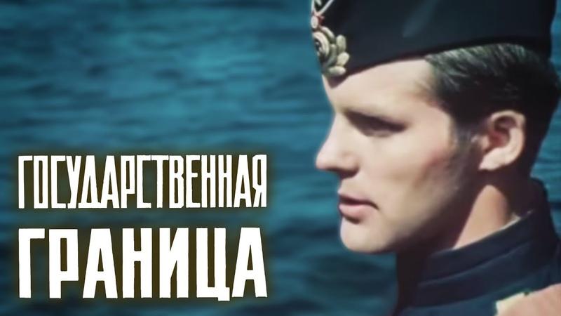 Государственная граница. Фильм 7. Соленый ветер. 2 серия (1988) | Золотая коллекция