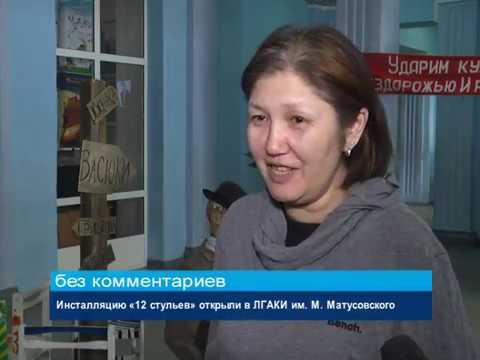 ГТРК ЛНР Инсталляцию 12 стульев открыли в ЛГАКИ им М Матусовского 12 февраля 2019