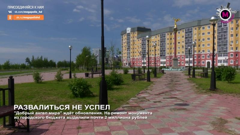 Мегаполис - Развалиться не успел - Нижневартовск