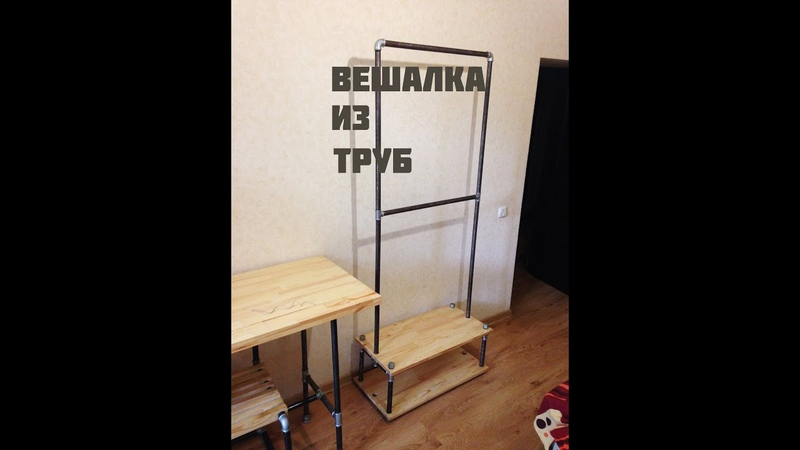 Как сделать напольую вешалку из труб How to make an outdoor hanger out of pipes