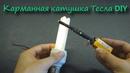 Самая маленькая катушка Тесла своими руками | Карманный качер Бровина | DIY