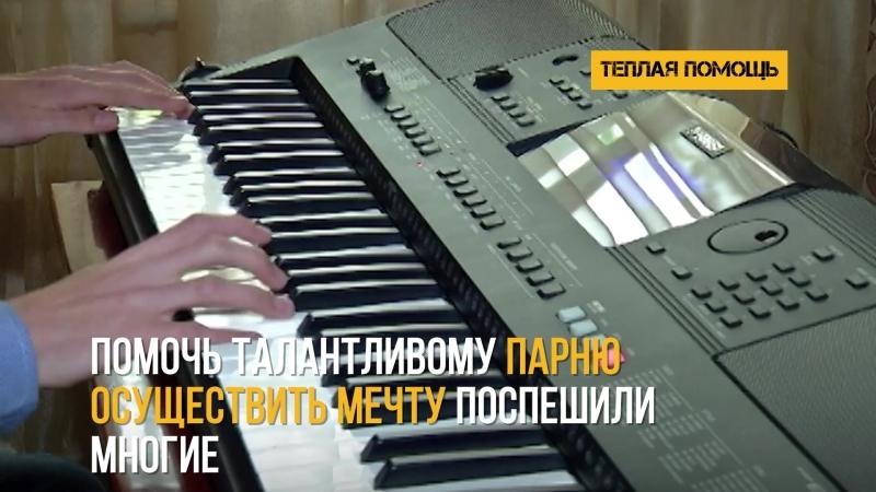Незрячему музыканту из Челябинска подарили долгожданный синтезатор