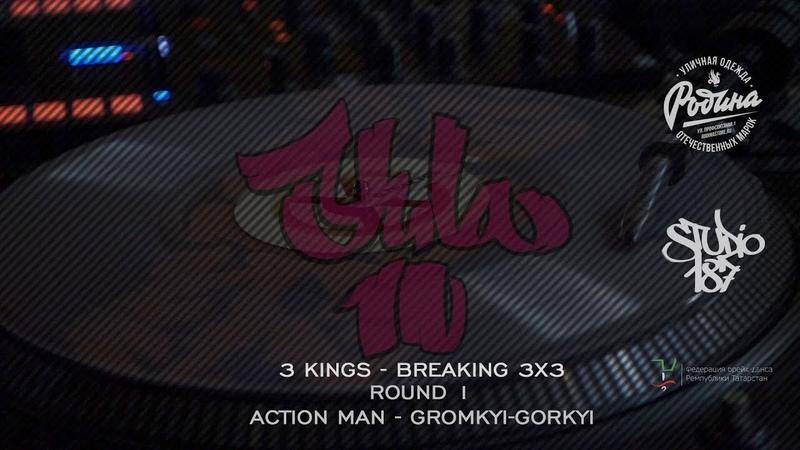YULA 10 I 3 KINGS I 1 ROND 3