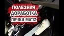 Полезная доработка печки Дэу Матиз Частичное решение проблемы запотевания стекол