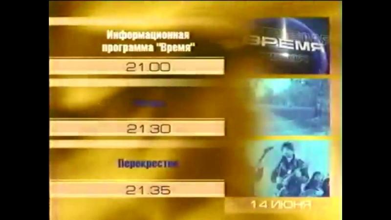 Программа передач (ОРТ, март 1999 - 30.09.2000) Понедельник