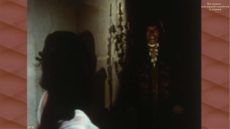 ЧЕЛОВЕК КОТОРЫЙ СМЕЁТСЯ-3серия(по приказу короля)1971г(HD)