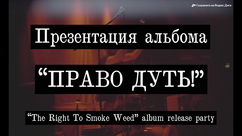 C.X. Презентация Права дуть! The Right To Smoke Weed release party 21.04.2018