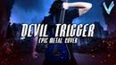 Devil May Cry 5 - Devil Trigger [EPIC METAL COVER] (Little V)