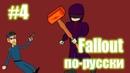 Мульт Fallout по-русски ( 4 Суд. Снова суд)