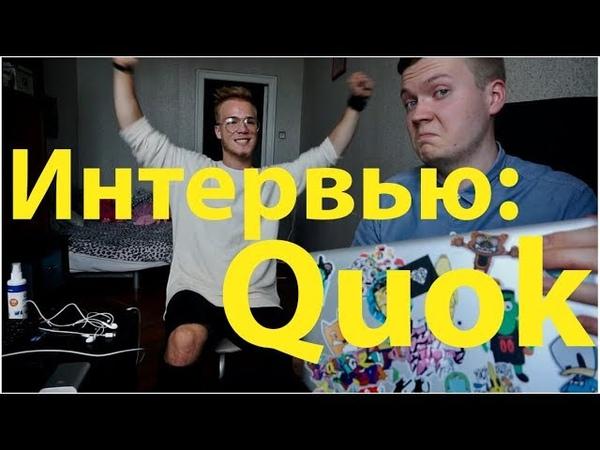 Quok: новый альбом, концерты, microfunk и minecraft
