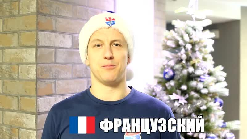 Симон Разгор поздравляет с Новым годом на 10 языках мира