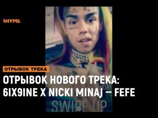 ОТРЫВОК НОВОГО ТРЕКА: 6ix9ine x Nicki Minaj — Fefe [Рифмы и Панчи]