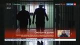 Новости на Россия 24 Скандал с VIP-камерами уволен замначальника