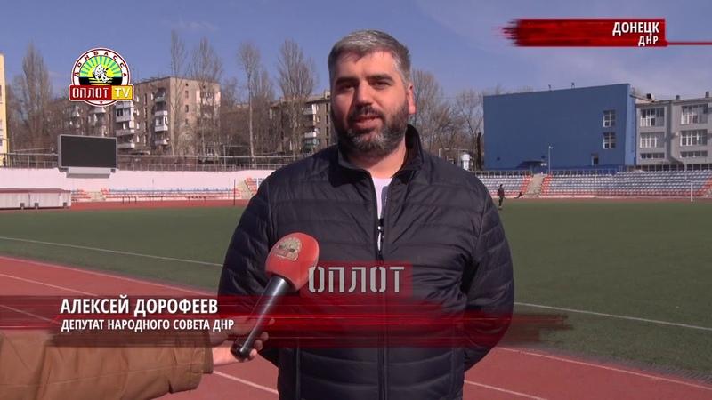 • В Донецке возобновилось зимнее первенство по футболу