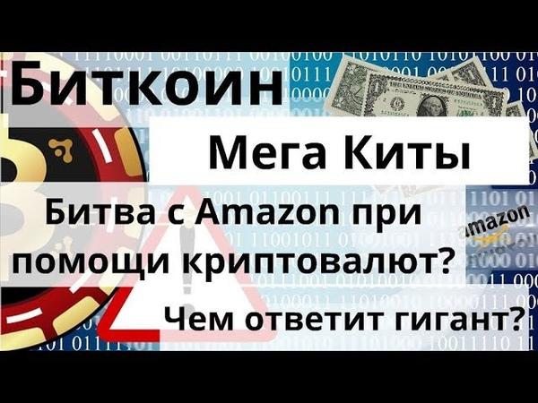 Биткоин Мега Киты Битва с Amazon при помощи криптовалют Чем ответит гигант
