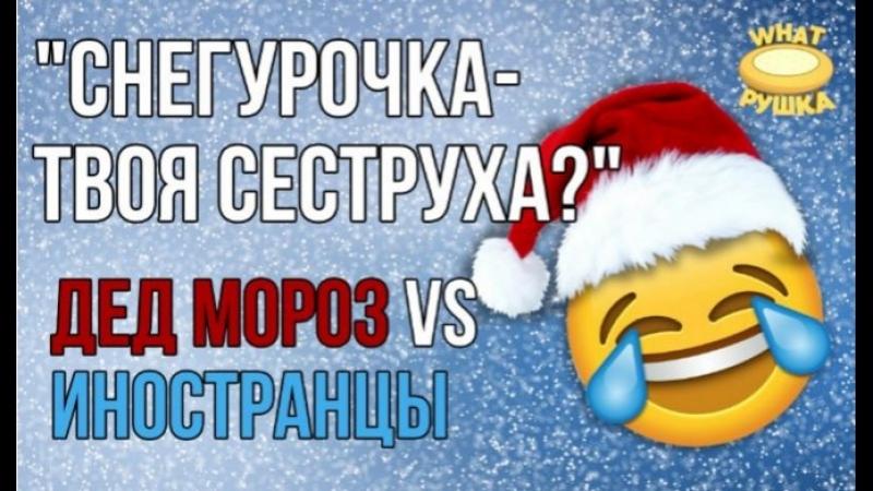 Снегурочка - твоя сеструха. Дед Мороз задал вопросы иностранцам в России