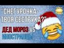 Снегурочка твоя сеструха Дед Мороз задал вопросы иностранцам в России