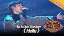 【芒果TV国际APP正在直播】Kristian Kostov《Hello》自弹自唱爆发力震撼人心《歌手2019》EP2 2746