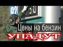 СРОЧНАЯ НОВОСТЬ! БЕНЗИН В РОССИИ ПОДЕШЕВЕЕТ ЦЕНА МЕНЬШЕ 1 РУБЛЯ