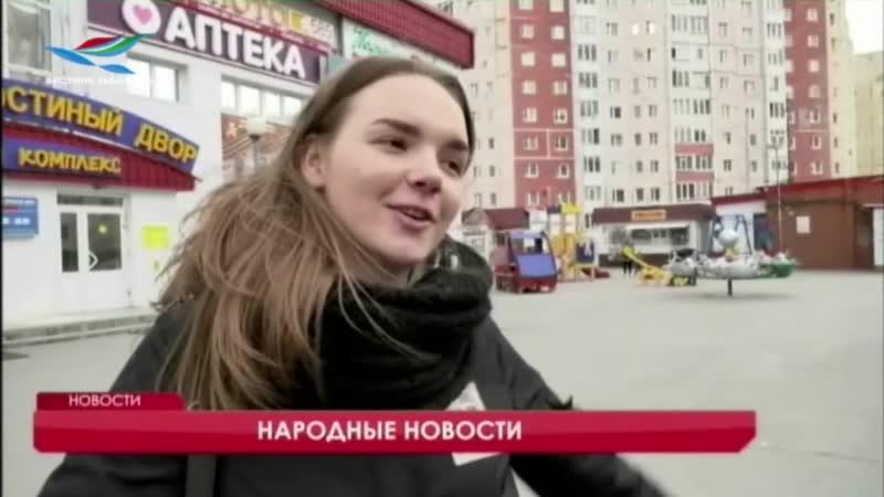 Народные новости_17.05.19
