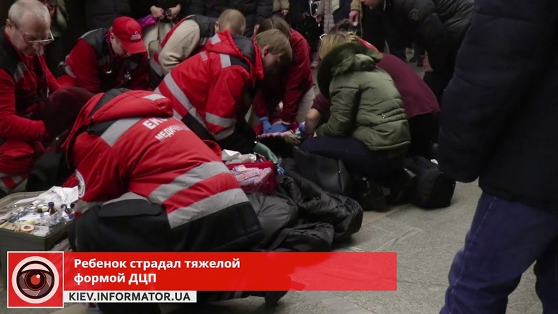 (18) В Киеве на перроне станции метро «Дворец Спорта» умерла 9 летняя девочка