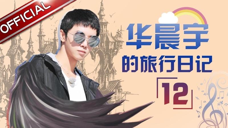 """Flowers on Trip Hua Chenyu 12ep 华晨宇的旅行日记12: 花花""""欺负""""林志玲 烤棉花糖做出黑暗料理-《旅途的花"""