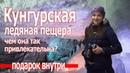 Куда поехать отдыхать в России 2018 Где отдохнуть на Южном Урале Кунгурская пещера зимой