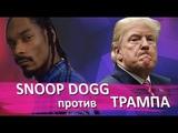 ICE CUBE и SNOOP DOGG против ТРАМПА
