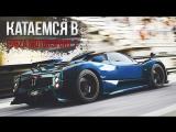 Катаемся #14 в Forza Motorsport 7