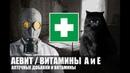 Аптека АЕВИТ Витамины А и Е Химический бункер