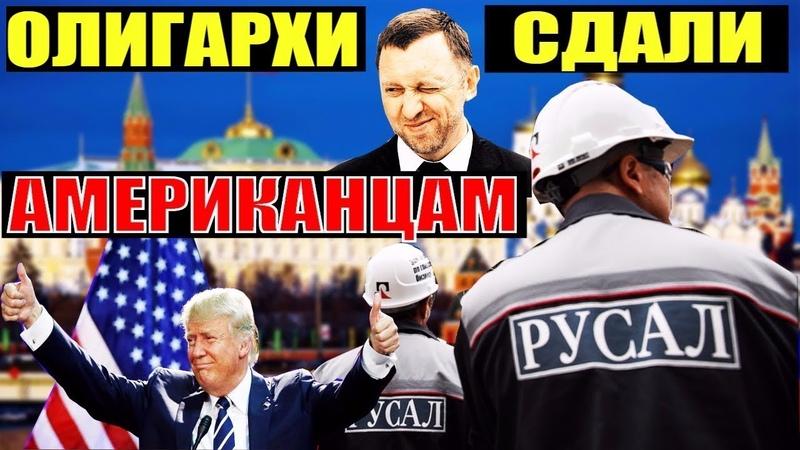 Кремль и Олигархи отдали компанию «Русал» АМЕРИКАНЦАМ
