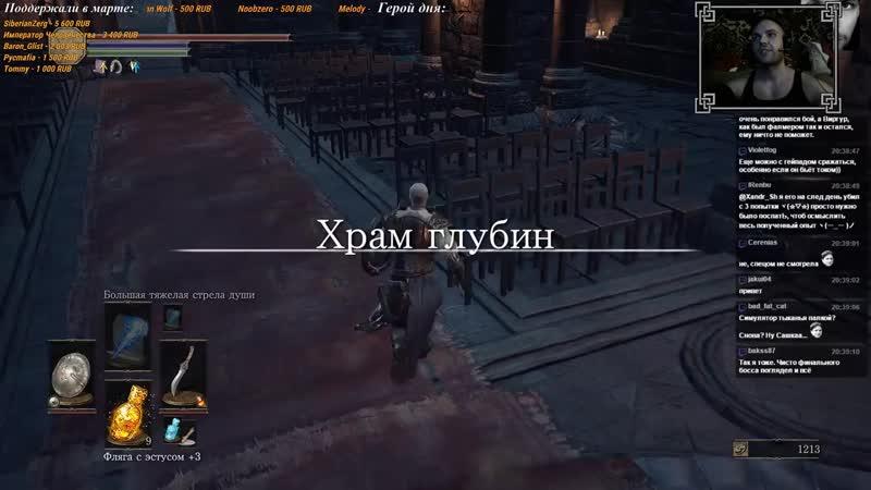 Xandr Dark Souls III 4 Дьяконы и Хранители Бездны