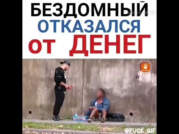 Бездомный отказался от денег ДОБРО