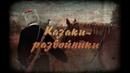КАЗАКИ-РАЗБОЙНИКИ, документальный фильм, 2017 год