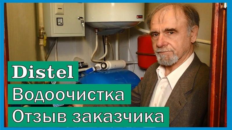 Системы очистки воды (водоочистки) «DISTEL». Отзыв №5.
