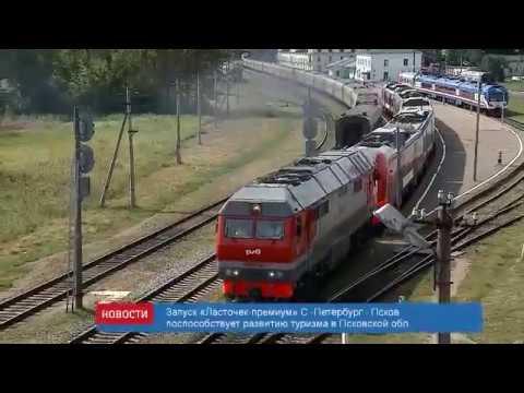 «Ласточки премиум» Санкт Петербург — Псков вышли в рейс