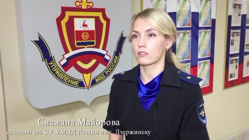 Лучший следователь Нижегородской области поделилась секретом успеха