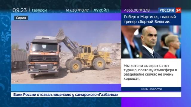 Новости на Россия 24 • В Восточной Гуте за месяц планируют восстановить водоснабжение и электросети
