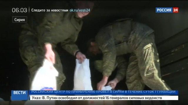 Новости на «Россия 24» • В Сирии российскую помощь получили еще три тысячи сирийцев