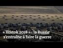 Vostok 2018 la Russie s'entraîne à faire la guerre