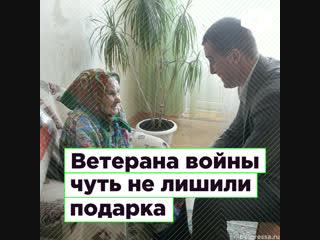 В Белгородской области чиновники чуть не лишили ветерана подарка   ROMB