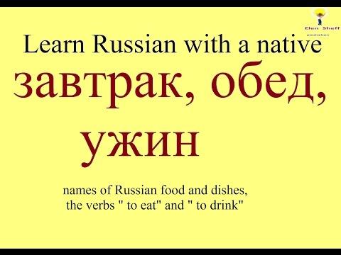 Русский язык - еда и блюда глаголы есть и пить