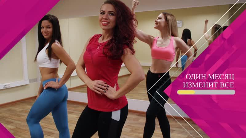 Фитнес марафон Худеем за месяц! - Школа танцев и фитнеса В ритме ЧЕ в Челябинске