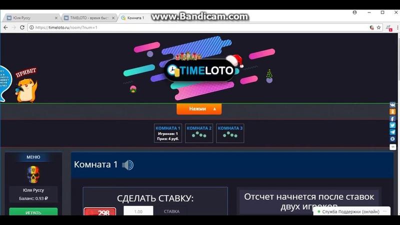 TIMELOTO время быстрых лотерей ВЫПЛАЧИВАЕТ