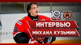 Михаил Кузьмин Дали шанс проявить себя - спасибо тренерскому штабу